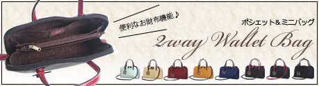 No.518 2way wallet bag